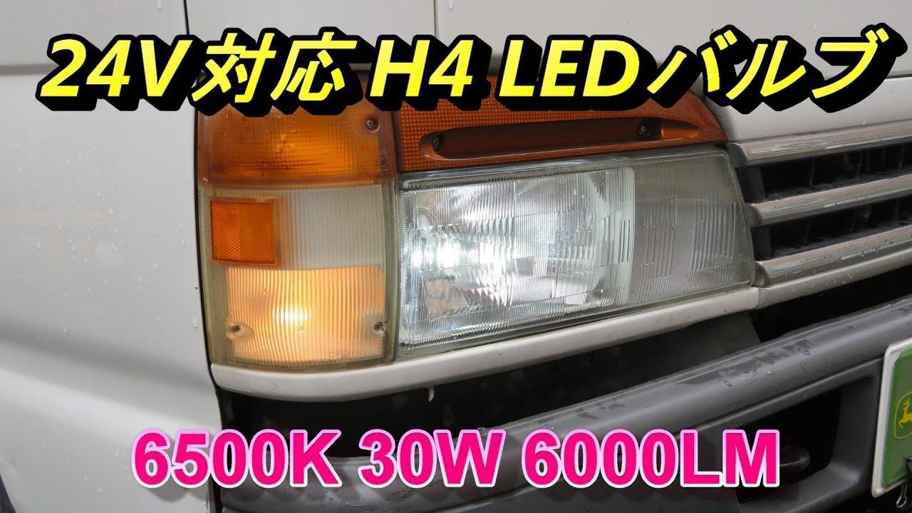 バルブ h4 led