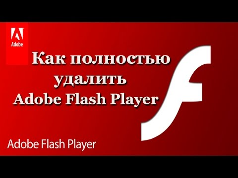 Как полностью удалить Adobe Flash Player (2017)