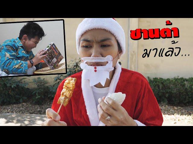 หนังสั้น | ซานต้าดวงซวย!! โดนรถเฉี่ยว | Santa's Nemesis !! Hit by a car