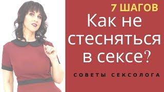 Как не стесняться в сексе. 7 шагов. – Психолог-сексолог Светлана Лубянская