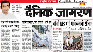 आज का दैनिक जागरण || Dainik Jagran News Paper analysis today  PMAY एक करोड़ प्रधानमंत्री आवास मंजूर screenshot 4