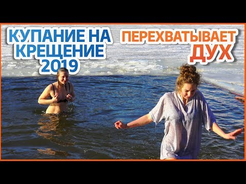 КУПАНИЕ НА КРЕЩЕНИЕ 2019. # 4. Купание в проруби. Купание зимой. ГОМЕЛЬ. Крещенские купания.