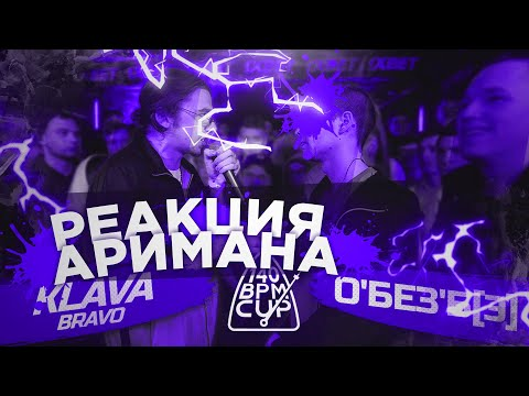 140 BPM CUP: KLAVA BRAVO X О'БЕЗ'Б[Э] РЕАКЦИЯ АРИМАН (РЕАКЦИЯ СО СТРИМА)