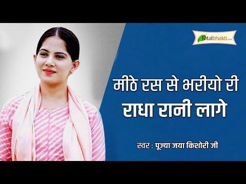 Popular Krishna Bhajan || JAYA KISHORI || Meethe Ras Se Bhariyo Ri || मीठे रस से भरी ....