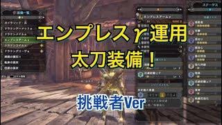 【MHW】エンプレスγ強い!太刀装備更新!挑戦者Ver