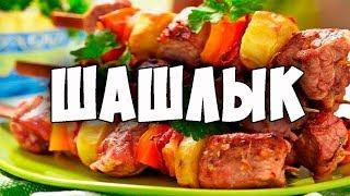 Как Вкусно и Просто Замариновать Мясо для Шашлыка (Шашлык из Свинины Маринад)