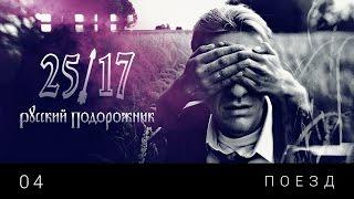 """25/17 04. """"Поезд"""" (""""Русский подорожник"""" 2014)"""