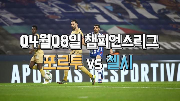 04월08일 챔피언스리그 포르투 vs 첼시 경기 분석
