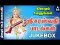 Download Sri Saraswathi Jukebox - Songs Of Saraswathi - Tamil Devotional Songs MP3 song and Music Video