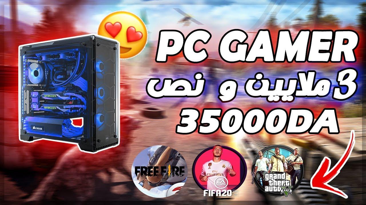 ارخص تجميعة Pc Gamer في الجزائر لتشغيل فري فاير Youtube