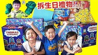 玩具開箱 Jonnes生日禮物 好好玩喔!英雄聯盟玩具、樂高蜘蛛俠、遙控車、汽車總動員、托馬斯u0026釣魚玩具 和Jo爸一起玩遊戲!