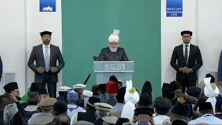 Eid-ul-Adha Sermon 2019 (Urdu)