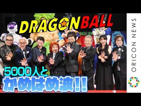 ドラゴンボール声優大集結!観客5000人とかめはめ波!!三浦大知も大興奮 映画『ドラゴンボール超 ブロリー』ワールドプレミア 【DRAGON BALL】