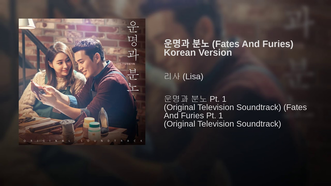 Aaria Lisa Fates And Furies Ost Part 1 Korean Version
