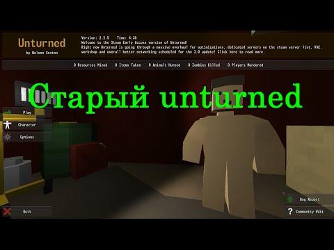 YOUTUBE MAN ИГРАЕТ В СТАРЫЙ UNTURNED! (Unturned 2.2.5)
