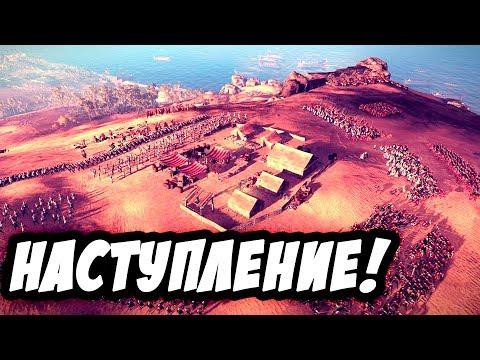 Total War: Rome 2 - Дерзкое наступление! Армения #2