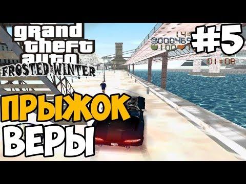 ПРЫЖОК ВЕРЫ ► GTA 3: Frosted Winter Прохождение На Русском - Часть 5