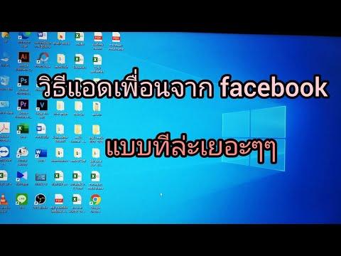 วิธีแอดเพื่อนที่ Facebook
