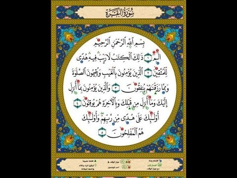 Ahmed Suleiman Surat Al Baqara tafsir swahili