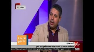 اكسترا تايم| أحمد جلال: عبد الله السعيد يجدد للأهلي بهذا الرقم عبر تمويل سعودي
