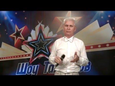 Участник ШОУ ТАЛАНТОВ - Вячеслав Лопунов