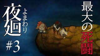 【夜廻】#3 恐怖の崖 行方不明の女性を探す・・・【ホラー実況】