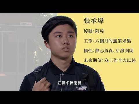 【微電影】印染業工作環境改善『明天的希望』