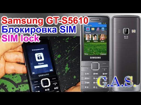 Блокировка SIM - Samsung GT- S5610, Sim Lock, очень просто и бесплатно