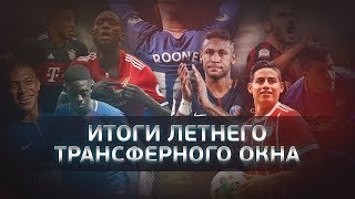 Video Трансферный «Оскар» - GOAL24 download MP3, 3GP, MP4, WEBM, AVI, FLV Januari 2018