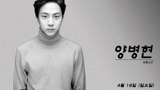 2021젊은안무자창작공연 C조 양병현 홍보영상