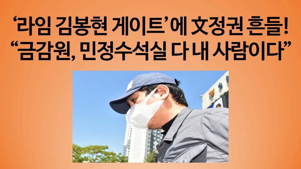 송국건의 혼술] '라임 김봉현'이 관리한 文정권 실세들은 누구? - YouTube