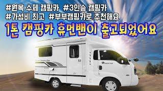 3인승 1톤캠핑카 휴먼밴 출고기! 100%원목 수제 캠…
