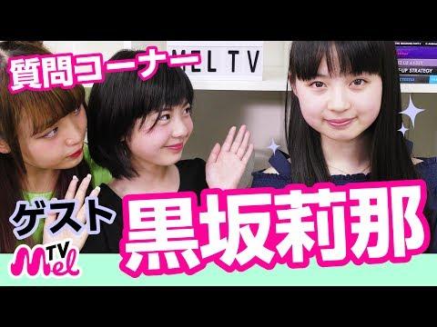 【新企画・質問ガチャ】いま小中学生が一番会いたい中学生モデル黒坂莉那が初登場!