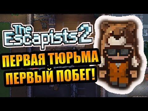 The Escapists 2 #1 - Первая тюрьма! Первый побег!