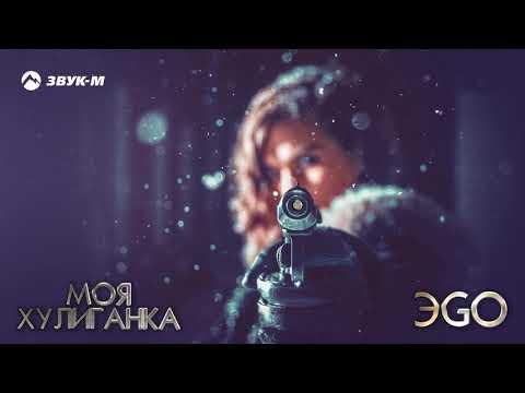 ЭGO - Моя хулиганка | Премьера трека 2019