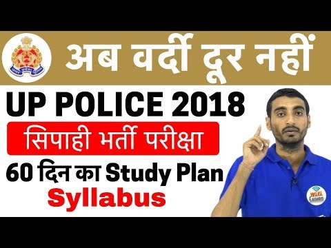 Live Session by Vivek Sir | Mission UP Police 2018 (Syllabus)Day#01