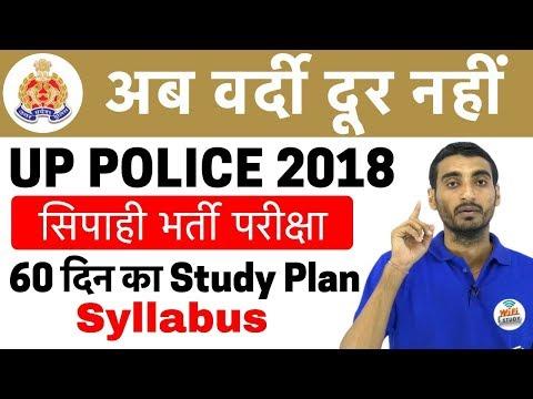 UP POLICE Vacancy 2018 | Preparation Plan | Syllabus | Study Plan | Bharti 2017