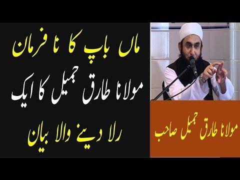 Maa Baap ka nafarman emotional bayan by Maulana Tariq Jameel