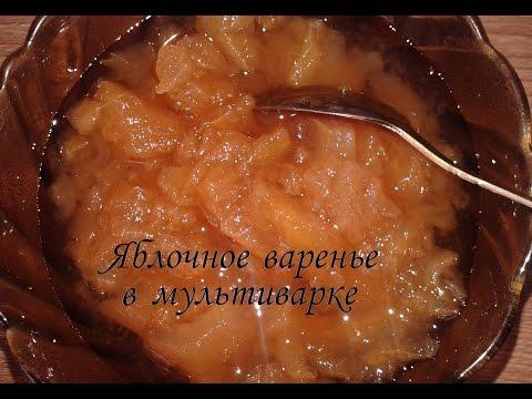Как приготовить варенье из яблок в мультиварке