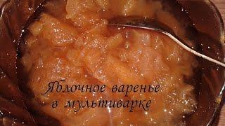 ЯБЛОЧНОЕ ВАРЕНЬЕ в мультиварке/ Как сварить вкусное яблочное варенье дольками/ Заготовки из яблок