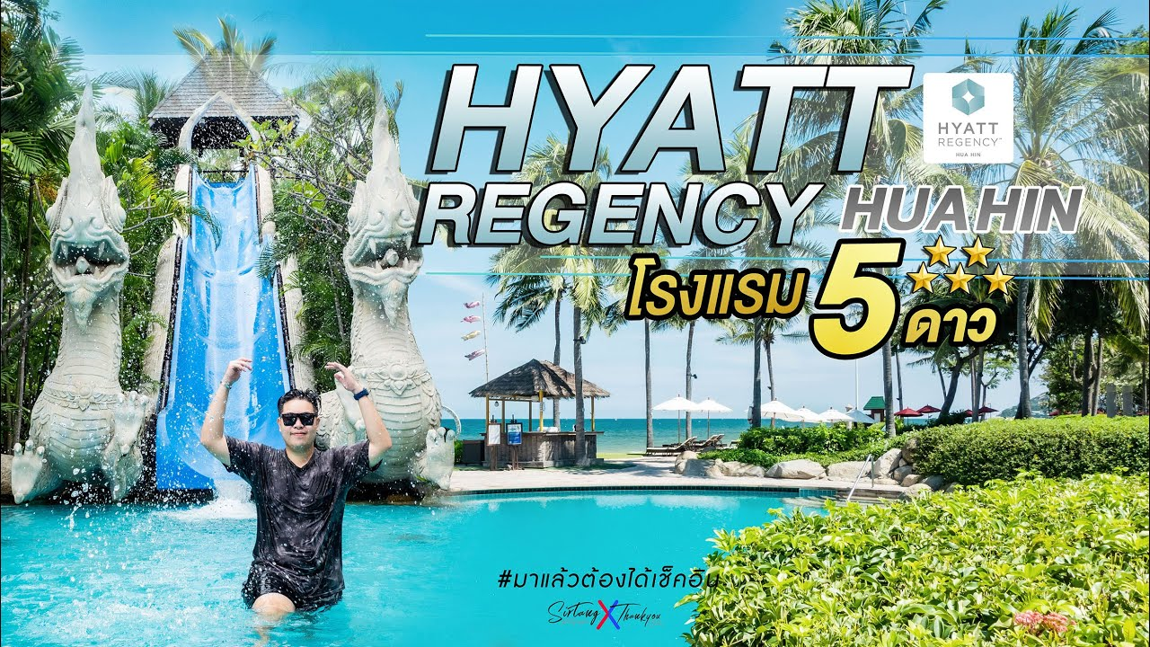 Hyatt Regency Hua Hin ( โรงแรม ไฮแอท รีเจนซี่ หัวหิน ) | #มาแล้วต้องได้เช็คอิน EP.28
