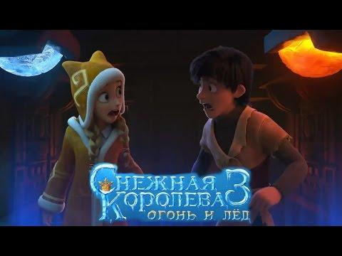 Снежная королева 3 Огонь и Лед - Русский Трейлер Мультфильма