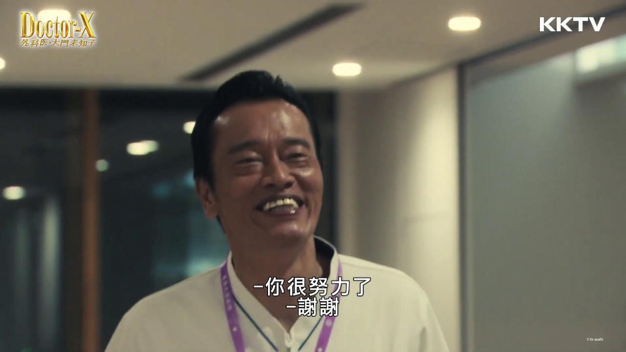 《派遣女醫X》第6季 海老名醫生Change and Challenge -EP02 精彩片段 |KKTV 線上看 - YouTube