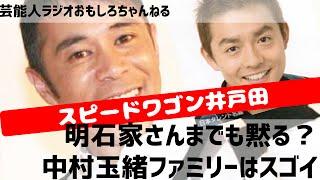 芸能人ラジオ おもしろチャンネル スピードワゴン井戸田、中村玉緒をボ...