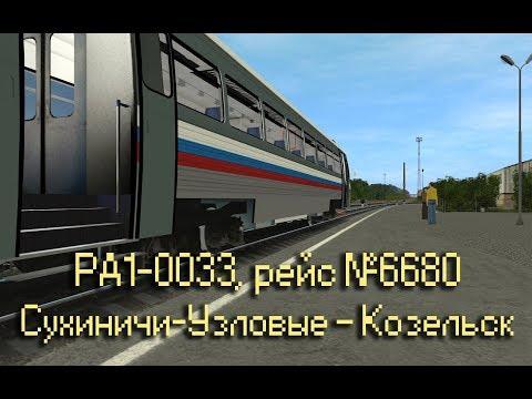 Trainz: РА1-0033, рейс №6680, Сухиничи-Узловые — Козельск