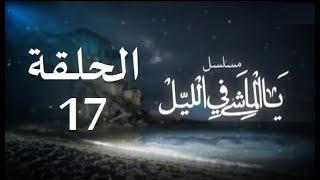 المسلسل الجزائري يا الماشي في الليل الحلقة 17