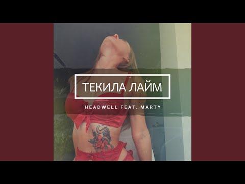Текила лайм (feat. Marty)