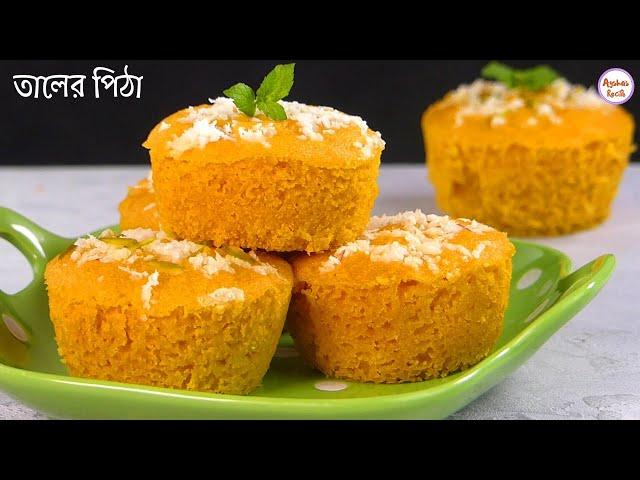 ১০ মিনিটে সহজ তালের ভাপা পিঠা/তালের বিবিখানা পিঠা | Taler vapa pitha,taler bibikhana pitha,tal pitha