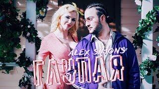 Смотреть клип Alex Simons - Глупая