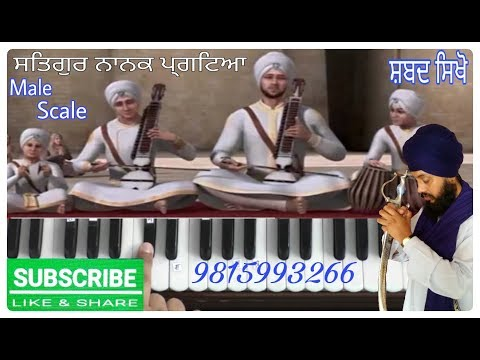 Learn-Satguru Nanak Pargateya - Guru Nanak Dev Ji Shabad - Chaar Sahibzaade  By Satnam Singh Khalsa